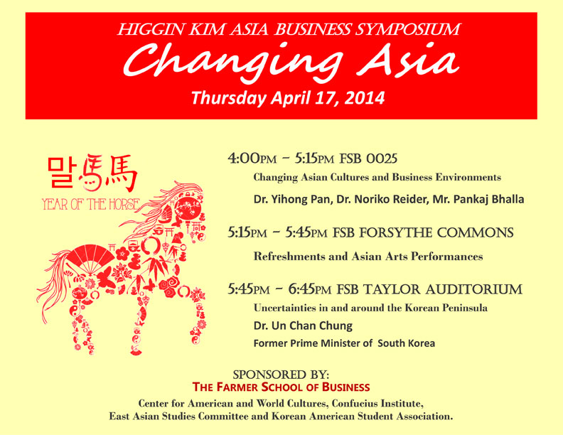 Higgin Kim Asia Business Symposium flyer